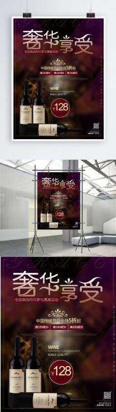 奢华享受法国红酒浪漫葡萄酒促销海报