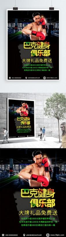健身房促销海报宣传