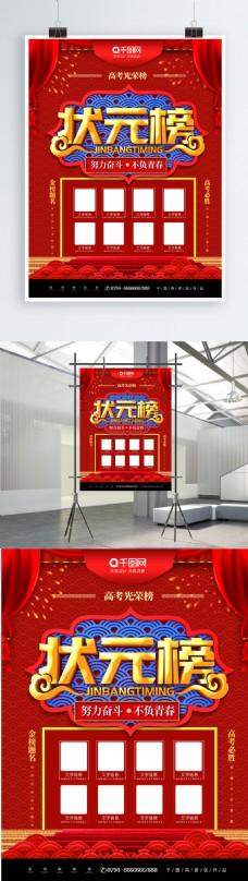大气C4D状元榜高考光荣榜宣传海报