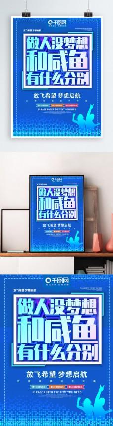 做人没梦想和咸鱼有什么分别励志海报