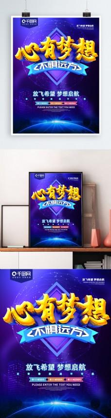 心有梦想不惧远方蓝色励志海报