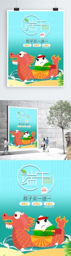 端午节节日粽子特卖宣传卡通可爱原创海报