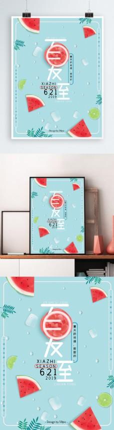 夏至海报小清新创意夏日海报