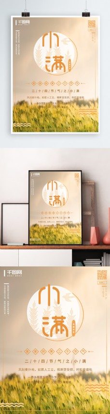 原创传统节日小满节日海报