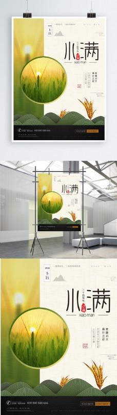 简洁清新创意麦田小满节气海报设计