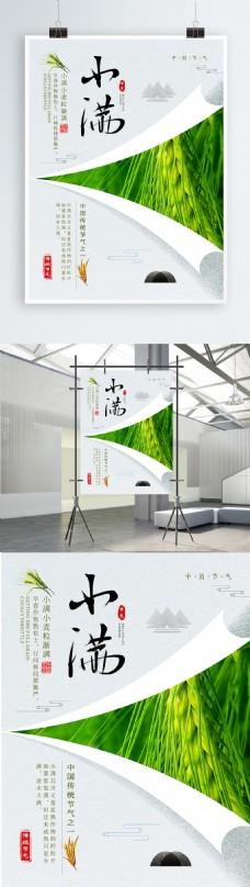 精美清新极简主义小满节气海报设计