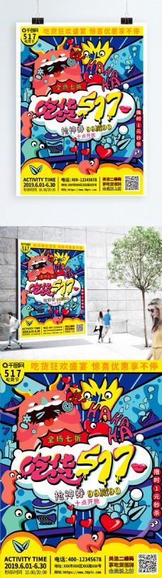 原创手绘517吃货节促销海报宣传单