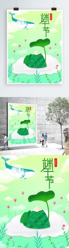 端午节节日促销手绘原创海报