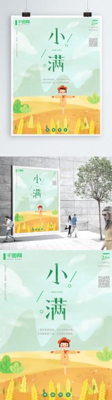 原创中国传统节日小满手绘节气海报