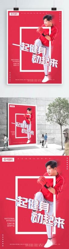红色简约风动感运动健身搏击体育健身海报