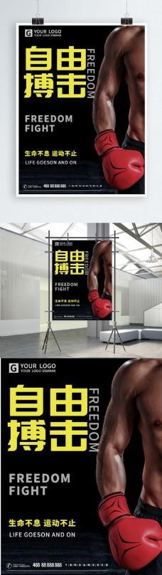 自由搏击健身海报