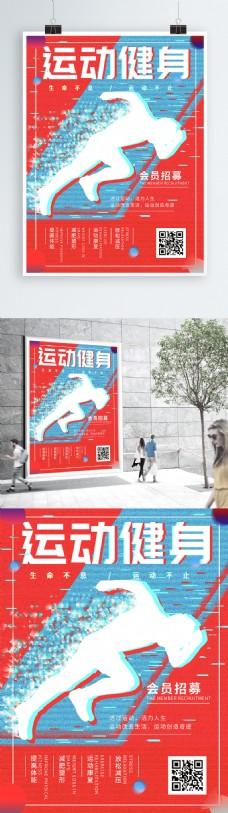 复古运动健身会员招募宣传海报