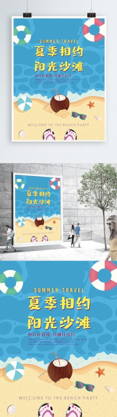 原创夏季沙滩旅游促销海报