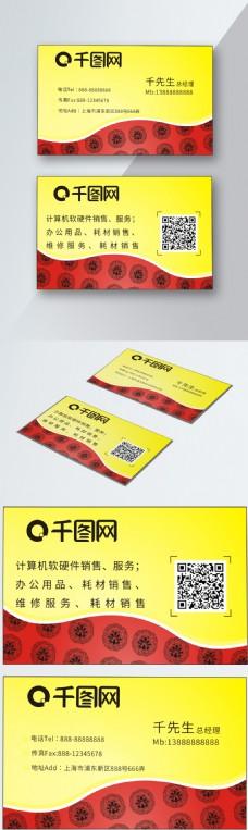 黄红色商务名片模板