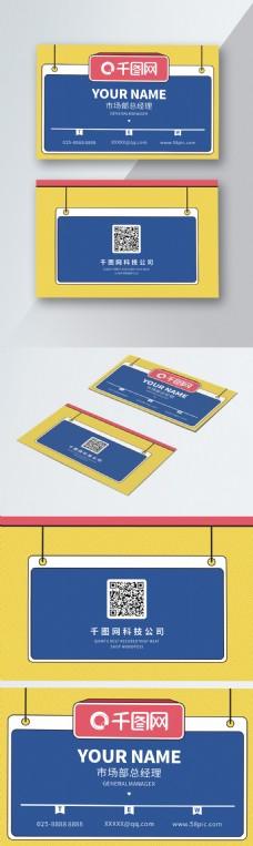 黄色小清新卡通名片
