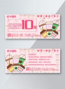 小清新奶茶优惠券代金券16