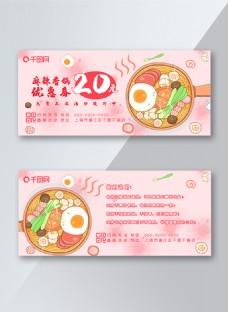 小清新麻辣香锅优惠券21