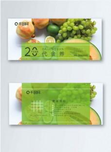 绿色水果代金券优惠券
