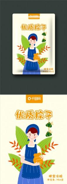 卡通创意手绘女生端午节蜂蜜甜粽子包装插画