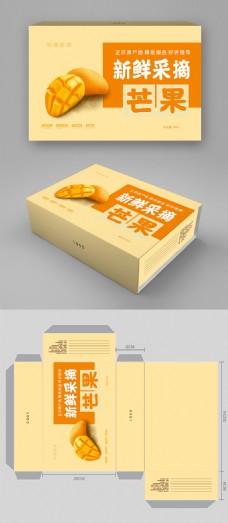 简约大气芒果水果包装礼盒设计