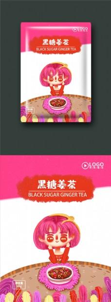 黑糖姜茶包装可爱卡通治愈小清新茶叶包装