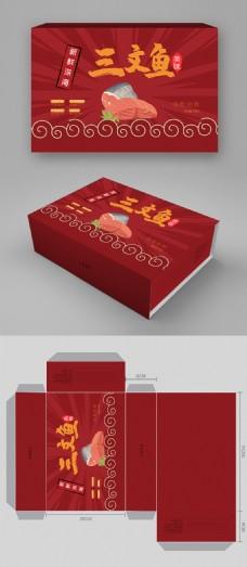 简约大气三文鱼海鱼食品礼盒包装设计
