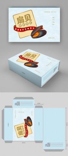 简约大气扇贝海鱼食品礼盒包装设计