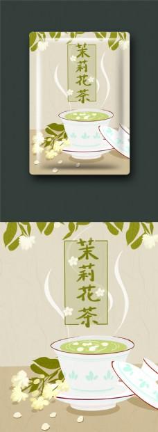 食品包装之盖碗茉莉花茶包装