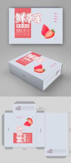 清新甜美草莓水果包装盒