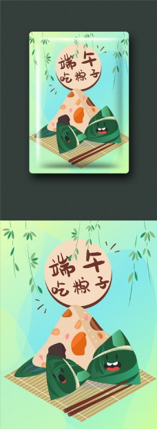 端午节粽子包装设计小清新绿色粽叶
