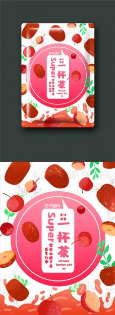 包装零食网红系茶叶包装红枣山楂干茶