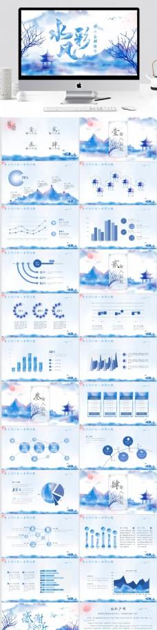 水彩中国风卒业辩论通用模板