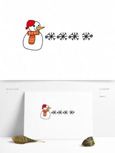 卡通矢量雪人分割线
