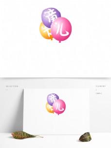 彩色喜庆气球卡通透明素材
