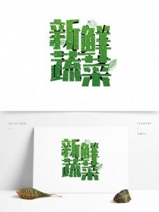 绿色新鲜蔬菜字体设计