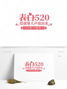 粉色浪漫表白520字体设计