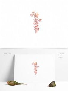 手绘母亲节艺术字设计