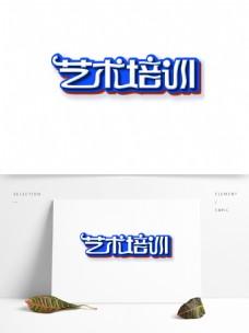蓝白色艺术培训字体设计
