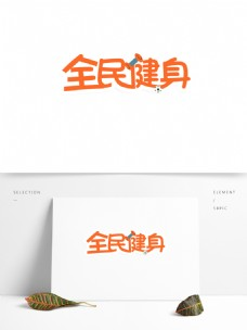 全民健身字体设计