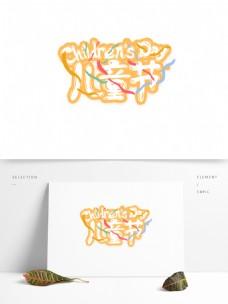 彩色儿童节字体设计