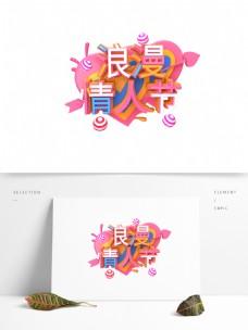 彩色浪漫情人节字体设计