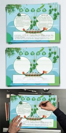 蓝绿色简约小清新端午节手抄报