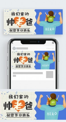 蓝白插画风简约父亲节公众号封面