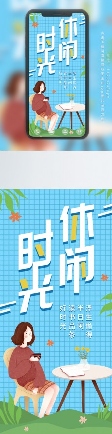 蓝色小清新唯美插画风休闲时光手机壁纸