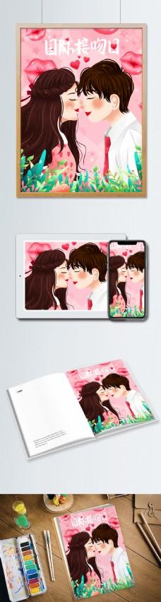 粉色国际接吻日唯美浪漫情侣接吻插画