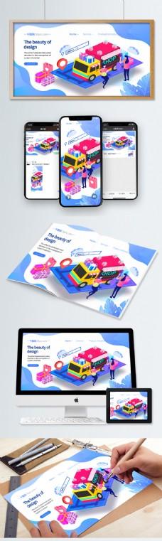 电商科技促销购物活动2.5D插画