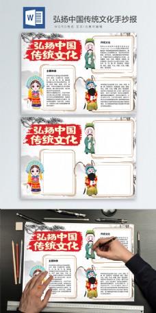 弘扬中国传统文明戏曲手抄报