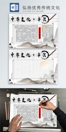中汉文明书法手抄报