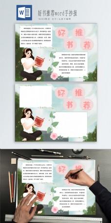 好书推荐word手抄报