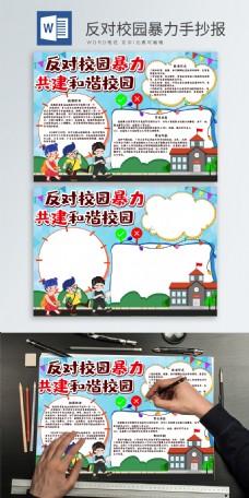 原创卡通清爽否决校园暴力word手抄报